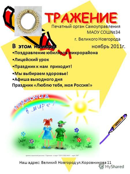 Календарь праздников и памятных дат на 2016