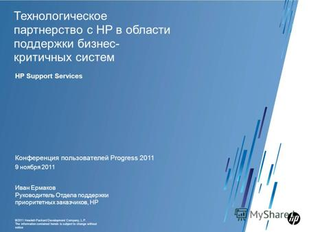 ©2011 Hewlett-Packard Development Company, L.P. The information contained herein is subject to change without notice Технологическое партнерство с HP в.