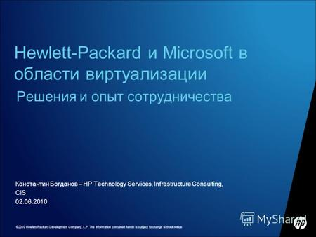 ©2010 Hewlett-Packard Development Company, L.P. The information contained herein is subject to change without notice Константин Богданов – HP Technology.