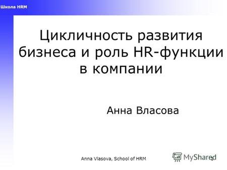 Anna Vlasova, School of HRM1 Цикличность развития бизнеса и роль HR-функции в компании Анна Власова.