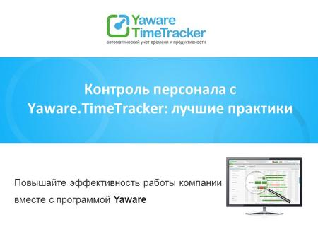 Контроль персонала с Yaware.TimeTracker: лучшие практики