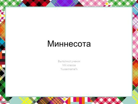 Миннесота  [State of Minnesota] (география)