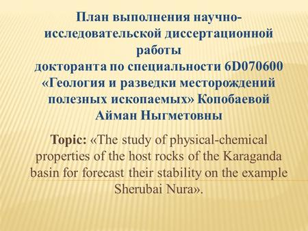 Topic: «The study of physical-chemical properties of the host rocks of the Karaganda basin for forecast their stability on the example Sherubai Nura».