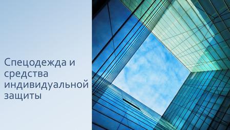 Законодательство Брянской области