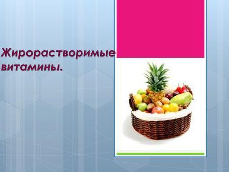 Презентация на тему Витамины как компоненты питания Жирораство  Витамины группы d кальциферолы антирахитические витамины