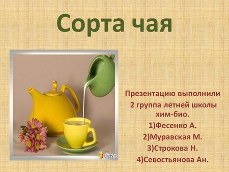 Презентацию на тему история чая