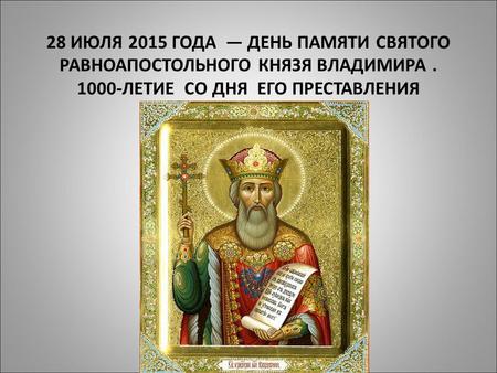 День князя владимира поздравления 8