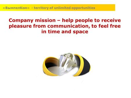Company mission – help people to receive pleasure from communication, to feel free in time and space «ВымпелКом» - territory of unlimited opportunities.