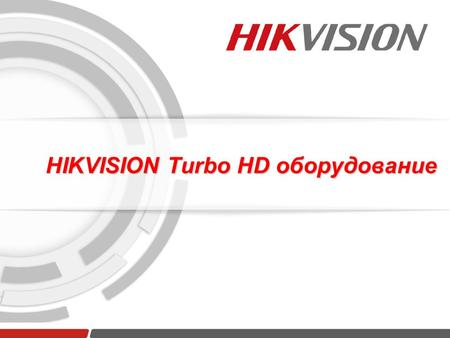 1 HIKVISION Turbo HD оборудование. YUV Сенсор ISP TX перед Свет DSP RX приём HDTVI Поток Камера Кодер HDTVI (HD Transport Video Interface) стандарт Линии.