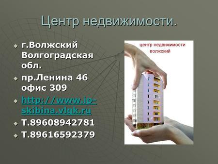 Снять офис в городе Москва Мякининская 4-я улица