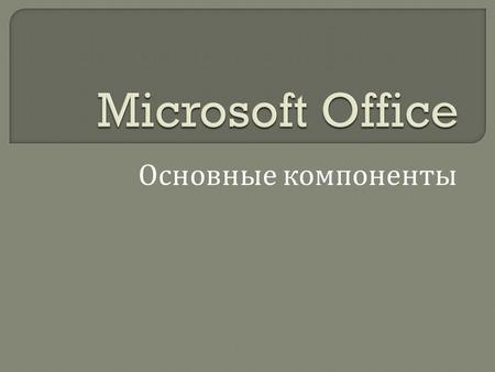 Программа microsoft office презентация
