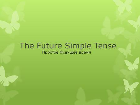 The Future Simple Tense