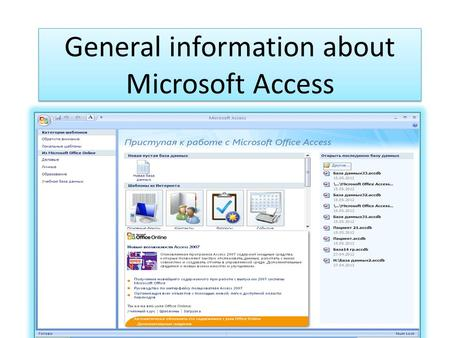 General information about Microsoft Access. It allows you to store large amounts of data, process them, automate frequently used operations, develop convenient.