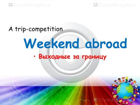 A trip-competition Weekend abroad Выходные за границу.
