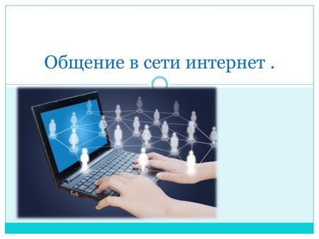 перенос закона о защите персональных данных