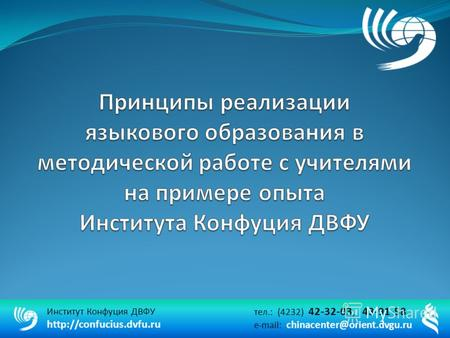 Тел.: (4232) 42-32-03, 43-91-58 e-mail: chinacenter@orient.dvgu.ru Институт Конфуция ДВФУ