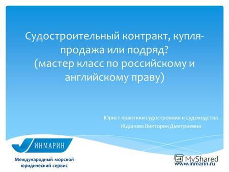 презентация по банковскому праву