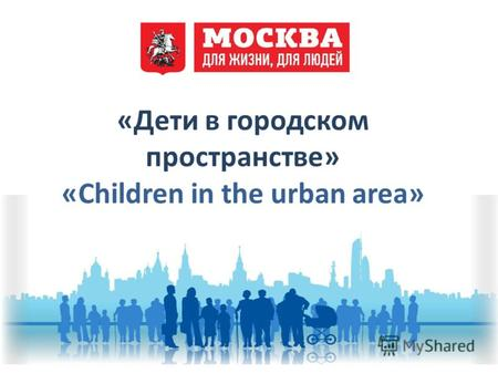 «Дети в городском пространстве» «Children in the urban area»