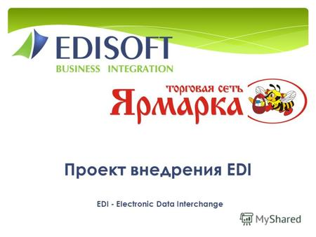 Проект внедрения EDI EDI - Electronic Data Interchange.