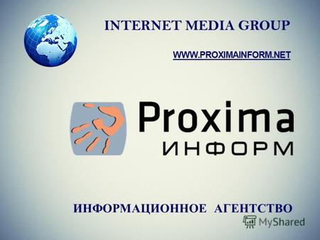 INTERNET MEDIA GROUP WWW.PROXIMAINFORM.NET ИНФОРМАЦИОННОЕ АГЕНТСТВО.