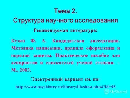 Презентации на тему научные Скачать бесплатно и без регистрации  Структура научного исследования Рекомендуемая литература Кузин Ф А Кандидатская диссертация