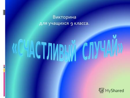 Кто внедрял в практику идеи циолковского