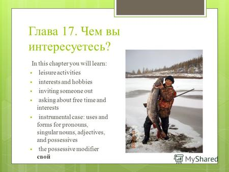 Глава 17. Чем вы интересуетесь? In this chapter you will learn: leisure activities interests and hobbies inviting someone out asking about free time and.