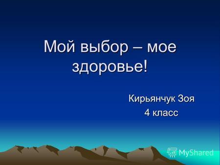 2f3586d06f6b Мой выбор – мое здоровье! Кирьянчук Зоя 4 класс «Мой выбор – мое здоровье