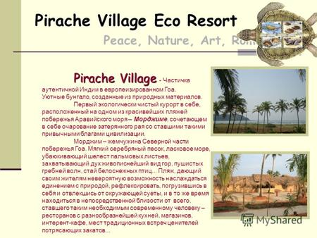 Pirache Village Eco Resort Pirache Village Eco Resort Peace, Nature, Art, Romance Pirache Village Pirache Village - Частичка аутентичной Индии в европеизированном.
