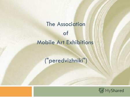 The Association of Mobile Art Exhibitions (peredvizhniki)