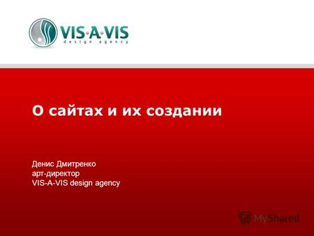 О сайтах и их создании Денис Дмитренко арт-директор VIS-A-VIS design agency.