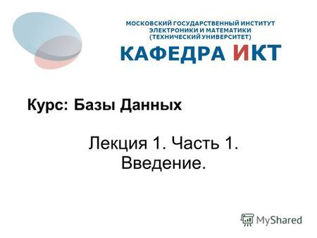 Презентация на тему Кафедра Кибернетика Дипломная работа по  МОСКОВСКИЙ ГОСУДАРСТВЕННЫЙ ИНСТИТУТ ЭЛЕКТРОНИКИ И МАТЕМАТИКИ ТЕХНИЧЕСКИЙ УНИВЕРСИТЕТ КАФЕДРА ИКТ Дипломный проект на тему