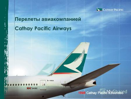 Перелеты авиакомпанией Cathay Pacific Airways 1946 Cathay Pacific is founded.