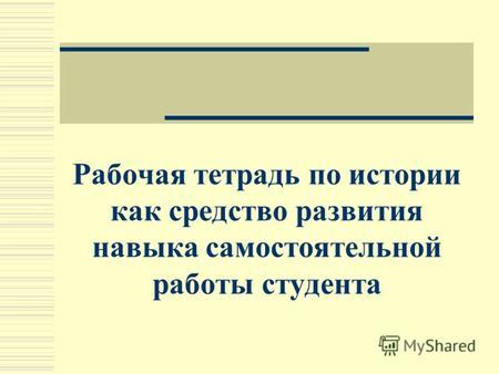 История Отечества Апальков Миняева