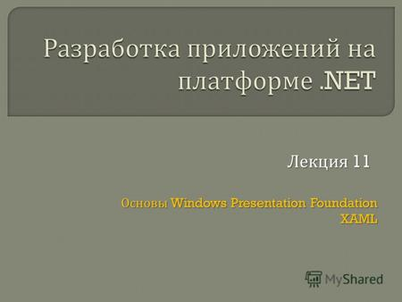 Основы Windows Presentation Foundation XAML Лекция 11.