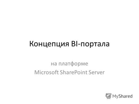 Концепция BI-портала на платформе Microsoft SharePoint Server.