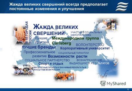 Презентация на тему Отчет о прохождении ii ой производственной   Балтика лидер отрасли 1 в России доля рынка 38 2