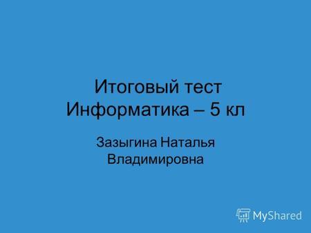 Итоговая Контрольная Работа Информатика 8 Класс Угринович