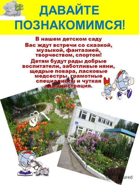 плакат в детском саду давайте познакомимся