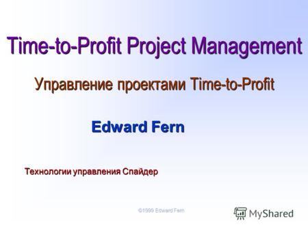 Time-to-Profit Project Management Управление проектами Time-to-Profit.