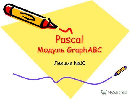 видео урок работа с задачами на паскаль теория графов