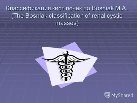 Классификация кист почек по Bosniak M.A. (The Bosniak classification of renal cystic masses)