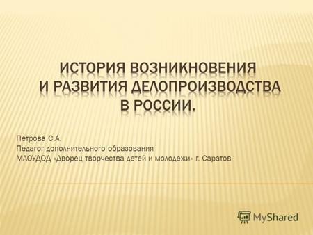 Реферат развитие делопроизводства в россии 3238