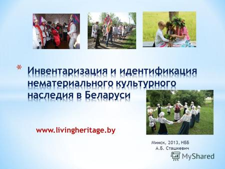 Www.livingheritage.by Минск, 2013, НББ А.Б. Сташкевич.