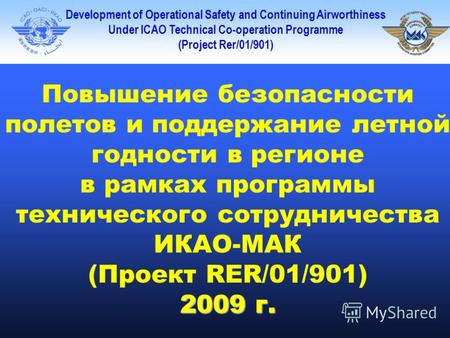 Development of Operational Safety and Continuing Airworthiness Under ICAO Technical Co-operation Programme (Project Rer/01/901) Повышение безопасности.