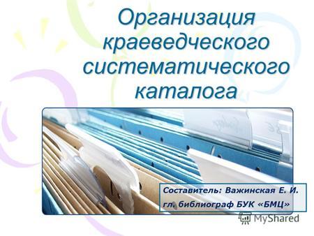 Презентация на тему система каталогов и картотек