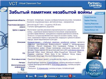 Забытый памятник незабытой войны BackBack ForwardForward HomepageHomepage ExitExit Project Overview Teacher Planning Assessment & Standards Teaching Resources.