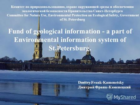 COMMITTEE FOR NATURE USE, ENVIRONMENTAL PROTECTION AND ECOLOGICAL SAFETY, CITY OF ST. PETERSBURG КОМИТЕТ ПО ПРИРОДОПОЛЬЗОВАНИЮ ОХРАНЕ ОКРУЖАЮЩЕЙ СРЕДЫ.
