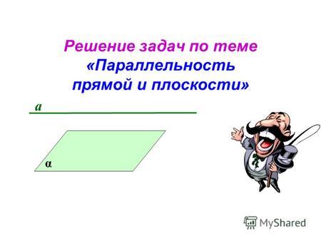 презентация на тему решение задач 3 класс