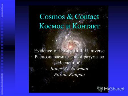 Cosmos & Contact Космос и Контакт Evidence of Design in the Universe Распознаваемые знаки разума во Вселенной Robert C. Newman Роман Капран Abstracts of.